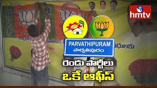 Two Divided Parties Fights for One Platform | Parvathipuram  | hmtv