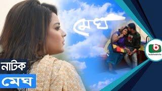 Bangla Romantic Natok | Megh | Wasim, Shampa Hasnine, Shohel Parvin Chobi, Bijoy