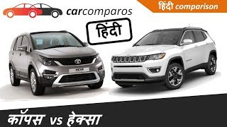 जीप कंपस vs हेक्सा हिंदी Compass vs Hexa Hindi Comparison Review Tata Jeep