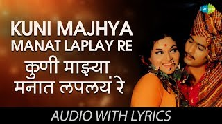 Kuni Majhya Manat Laplay Re with lyrics | कुणी माझ्या मनात | Usha | Chandrashekhar | Zunj