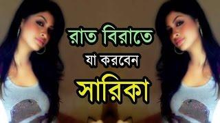 মডেল সারিকা ডিভোর্সের পর দিনে রাতে যা করে বেড়াচ্ছেন । Bangladeshi Model Sarika Hot News