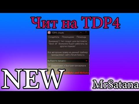 TDP4 проект тьмы:Чит через Cheat Engine 6.2. чит на TDP 4 проект т