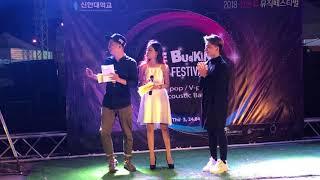 The Busking Music Fastival 2018 (K-POP뮤직 콘테스트)