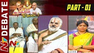 Special Debate on Archakulu Ramana Deekshitulu Alleges Irregularities in TTD Governance | Part 01