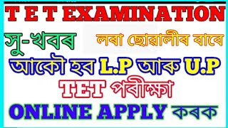 TET EXAMINATION OF ASSAM 2018 FOR LP AND UP TEACHER REQUIRTMEN 2018.APPLY SOON.