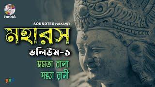Momota Bala, Shandha Rani - Moharash Vol 1