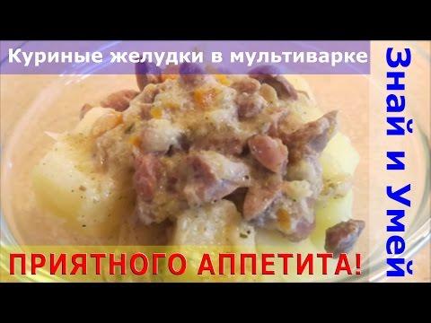 Как приготовит куриные желудки в мультиварке