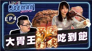 【Joeman Show Ep4】矛盾對決!吃不飽的大胃王vs吃到飽的高級牛排店!ft.路路