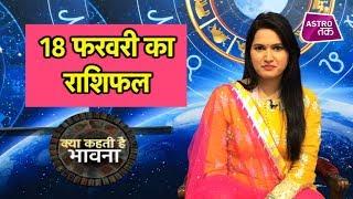 क्या कहती है भावना 18th Febuary 2019 Bhawna Sharma Astro Tak