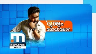 Download Is Dileep's Drishyam model acceptable?| Special Debate| Part 1| Mathrubhumi News 3Gp Mp4