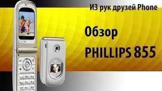 Обзор телефона PHILLIPS 855