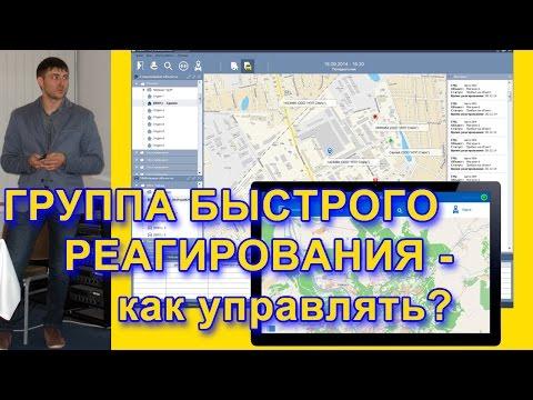 """Группа быстрого реагирования - как осуществляется управление ее работой? Об этом рассказывает Антон Фролов, НПП """"СТЕЛС""""."""
