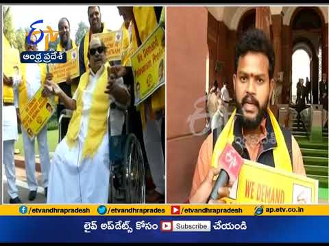 TDP MP's Protest | In Front of Parliament | Demanding for Special Category Status