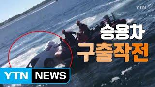 [자막뉴스] 바다에서 극적 구조된 89세 운전자 / YTN