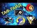 ТАФ ГАЙД История брендов в НХЛ Часть V mp3