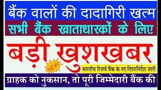 Latest news for banking updates RBI latest banking news india Hindi
