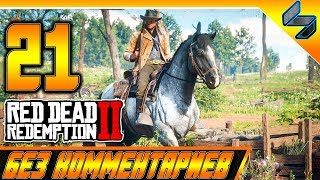 Прохождение RED DEAD REDEMPTION 2 Без Комментариев Часть 21 На Русском PS4 Pro