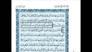الشيخ سعود الشريم سورة الإنسان - Saoud Shuraim Sourat Al Insan