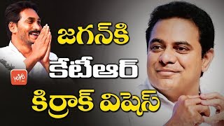 KTR Wishes AP CM YS Jagan In Style | KTR About MP Kavitha Defeat in Nizamabad | KCR