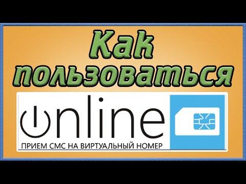 Как пользоваться сервисом onlinesim