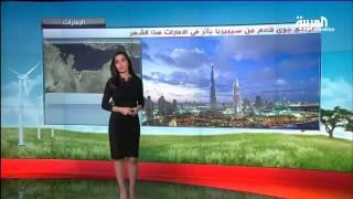 مرتفع سيبيري قادم يؤثر بأجواء الامارات