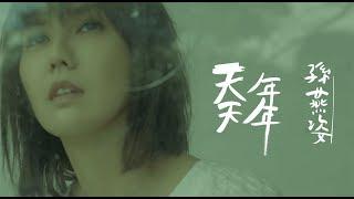 孫燕姿 天天年年 Official music video / Sun Yanzi A Day; A Year