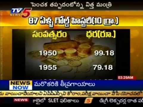 Finance minister Pranab Mukherjee Firm On Import Duty On Gold (TV5)