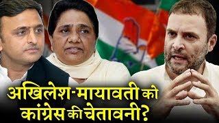 क्या कांग्रेस को नजरअंदाज करना महागठबंधन को पड़ेगा भारी ? INDIA NEWS VIRAL