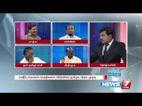Rajiv Gandhi Assassination case: TN Govt's decision to release 7 convicts 2/4 | Kelvi Neram