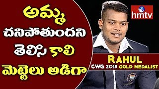 Weight Lifter Rahul About His Mother | Rahul - CWG 2018 Gold Medalist | Hard Talk With Srini | hmtv