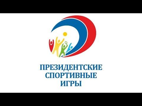 Президентские спортивные игры школьников 2016