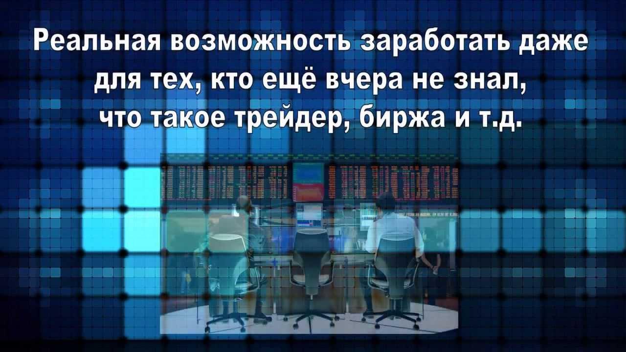 Что такое бинарные опционы онлайн