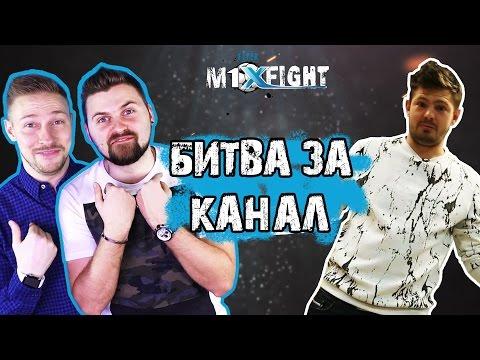 Fifer M1xFight! Картавый Футбол vs LizzzTv