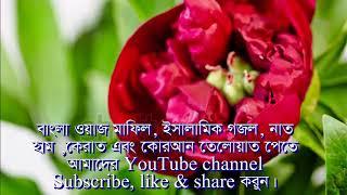 New Bangla gozol,