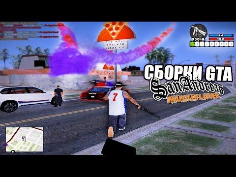 ТОП 5 КРУТЫХ СБОРОК GTA SAMP