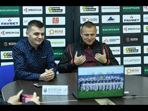 Ислочь - Витебск | Пресс-конференция Виталия Жуковского