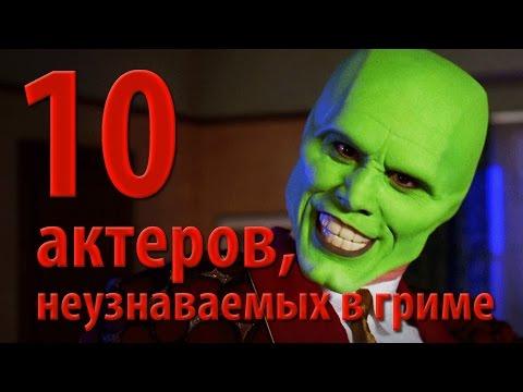 10 актеров, неузнаваемых в гриме