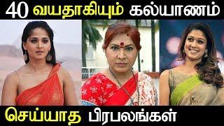 40 years old Unmarried Cinema Celebrities