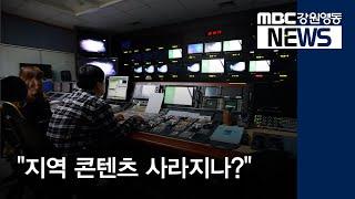 """R)통신 3사 유료방송 진출 """"지역성 약화 우려"""""""