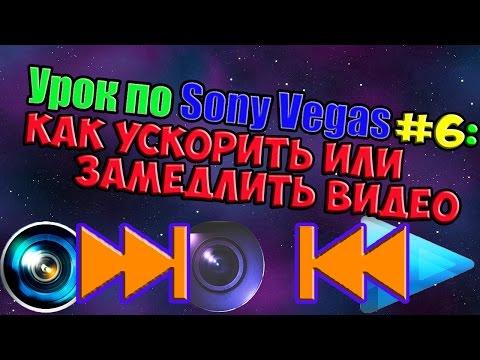 Урок по Sony Vegas #6: Как ускорить или замедлить видео