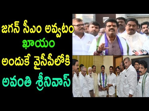 TDP MP Avanthi Srinivasa Rao About Joining's YS Jagan Next 2019 CM AP | Cinema Politics
