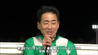20191107ブロッサムカップ 宮崎光行騎手