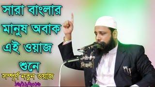 Bangla Waz Ismail Hossain Siraji 2017 | New Waz Mahfil 2017