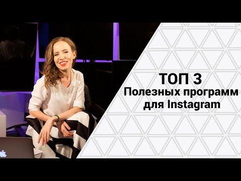 Топ 3 программы для Instagram   Как эффективнее взаимодействовать с аудиторией