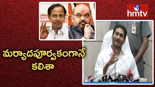 YS Jagan Responds On KCR andamp; Amit Shah Meetings | Jagan Press Meet | hmtv