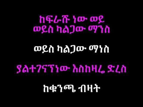 Abe Ena Bitsat Enegenagnalen- **LYRICS**