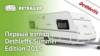 Dethleffs Summer Edition 2015