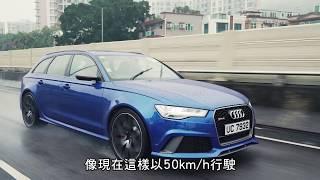 Audi RS6 如果200萬只有一部車 TopGear極速誌