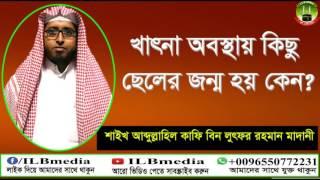 Khatna Obosthai Kichu Cheler Jonmo Hoy Keno?  Sheikh Abdullahil Kafi Bin Lotfur Rahman