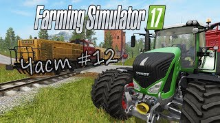 Farming Simulator 17 - Multiplayer Част #12 - On the hills